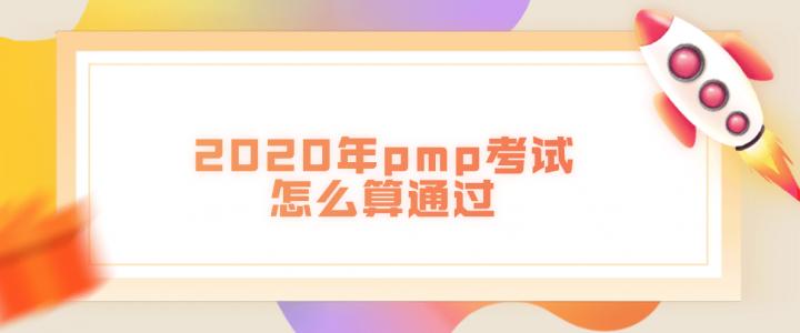 2020年pmp考试怎么算通过