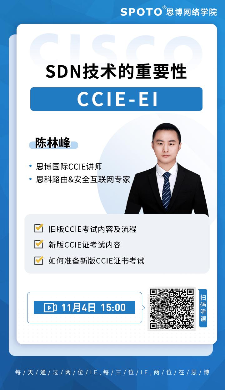 SDN在CCIE-EI考试中有多重要