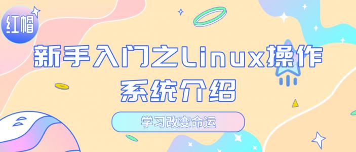 新手入门之Linux操作系统介绍