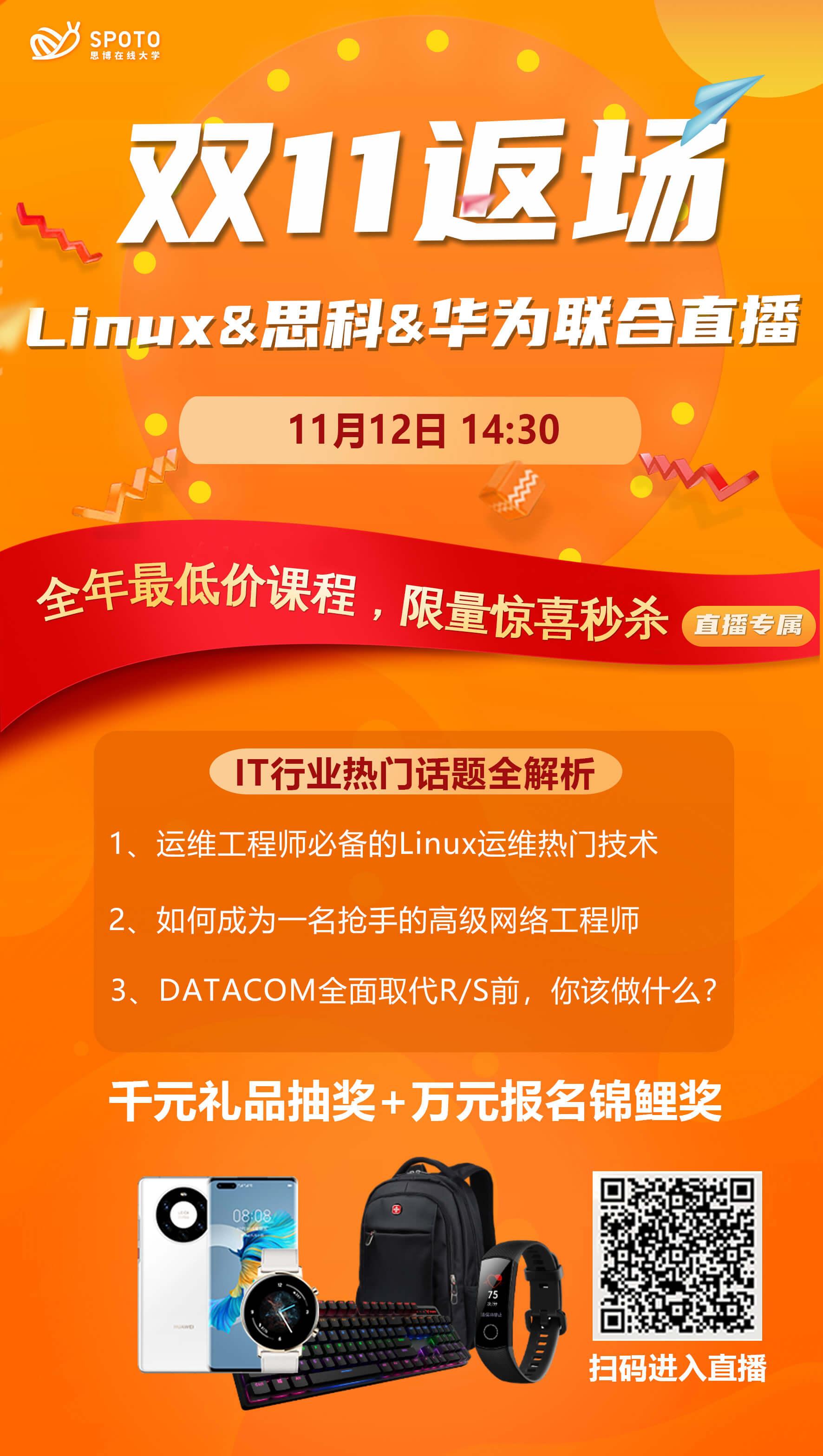 思博双11返场-Linux&思科&华为联合直播