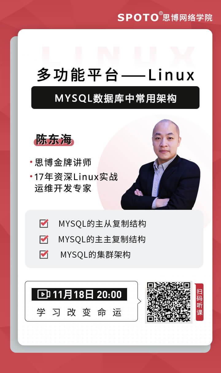 Mysql数据库中常用架构