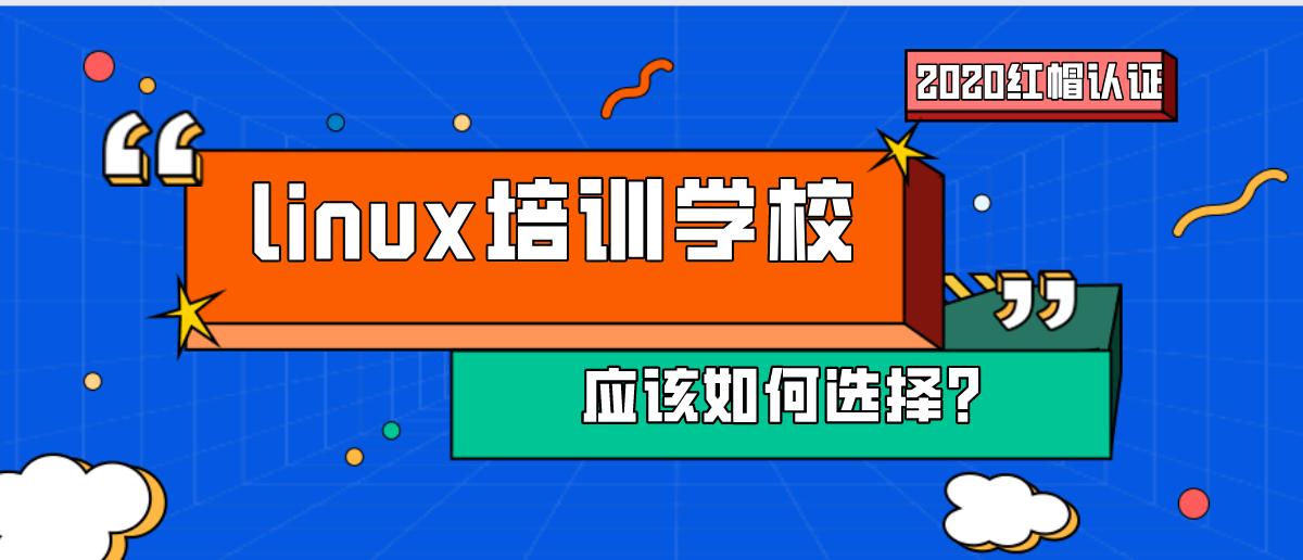 linux培训学校应该如何选择?