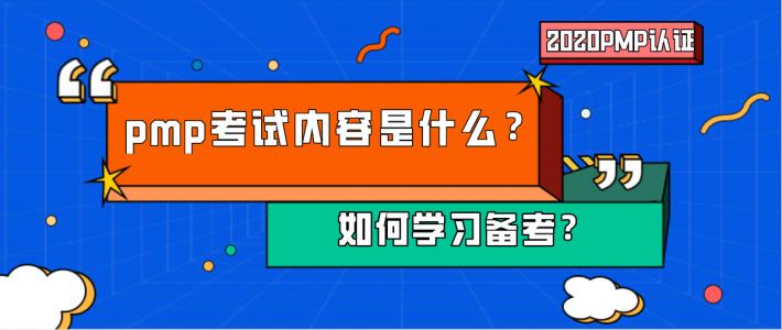 新版pmp考试内容是什么?