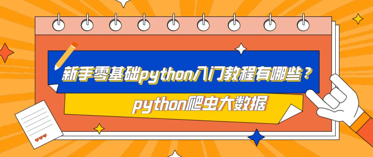 新手零基础python入门教程有哪些?
