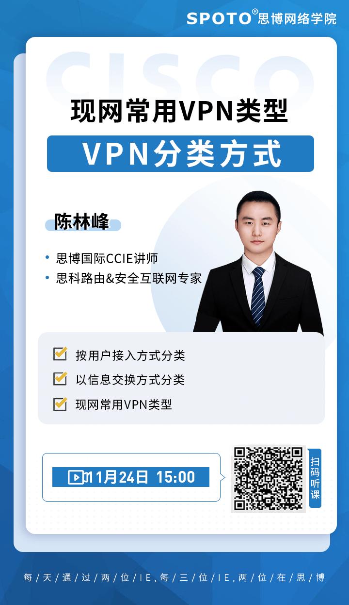 现网常用VPN类型及VPN分类方式
