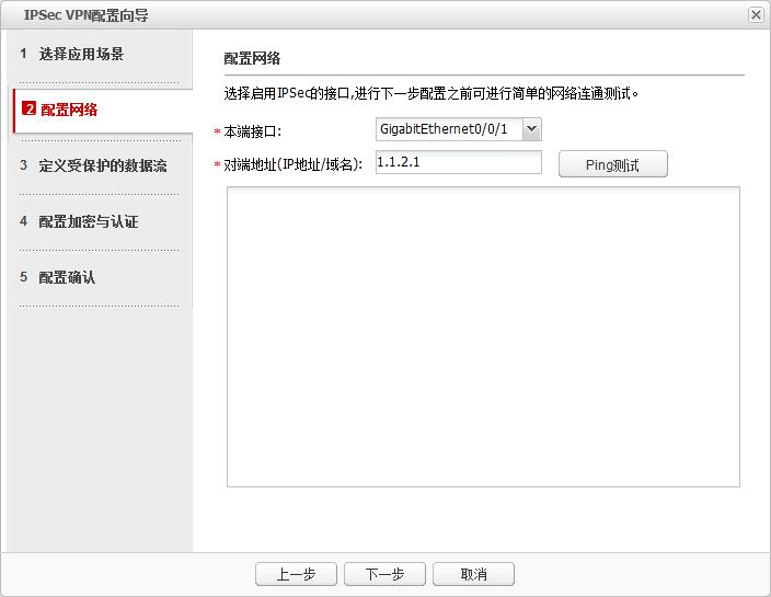 IPSec VPN配置向导-配置网络