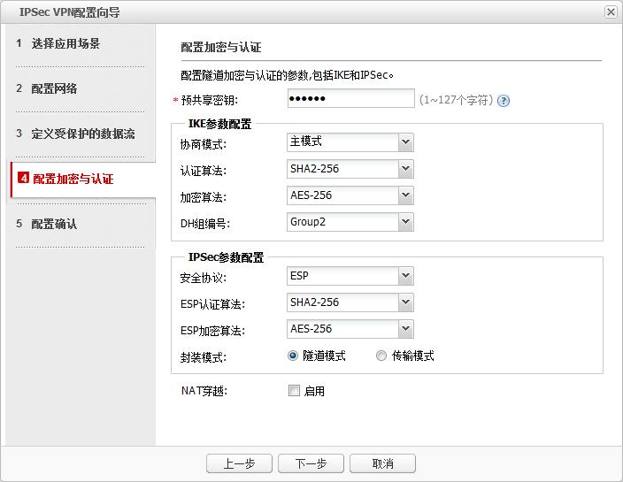IPSec VPN配置向导-配置加密与认证
