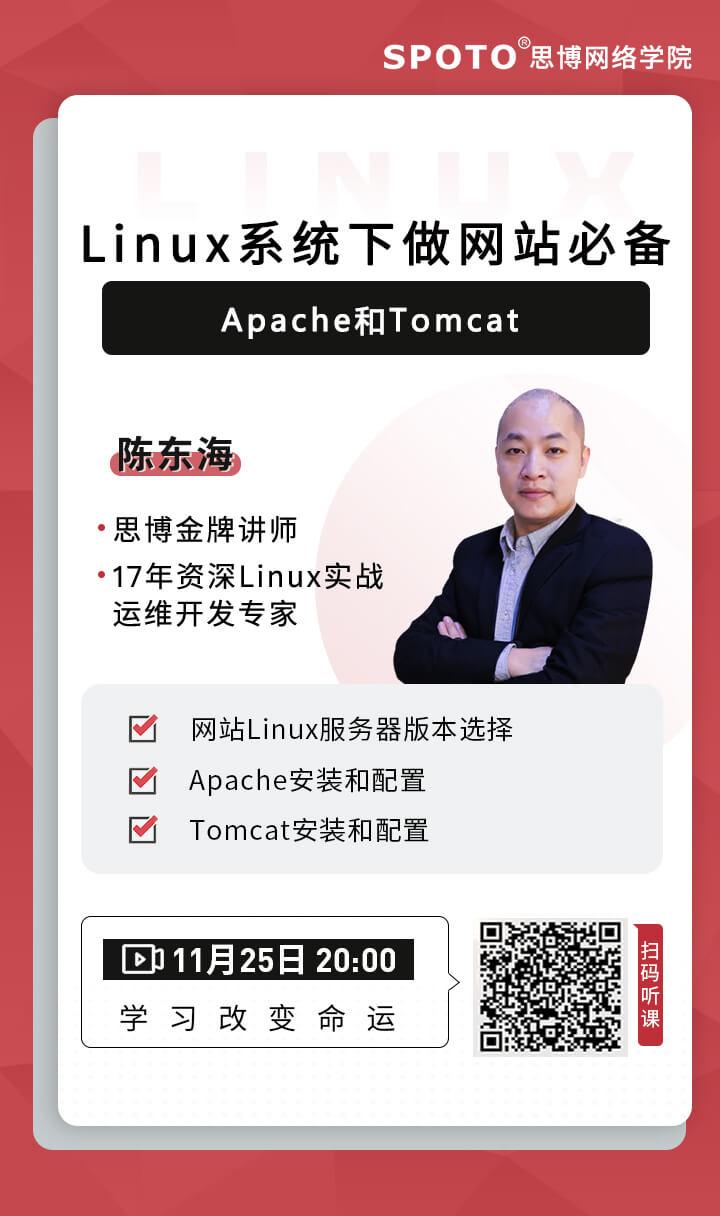 Linux系统下做网站必备——Apache和Tomcat