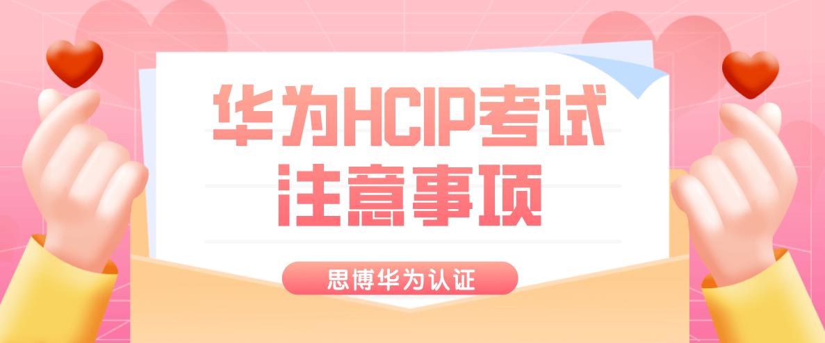 华为HCIP考试注意事项