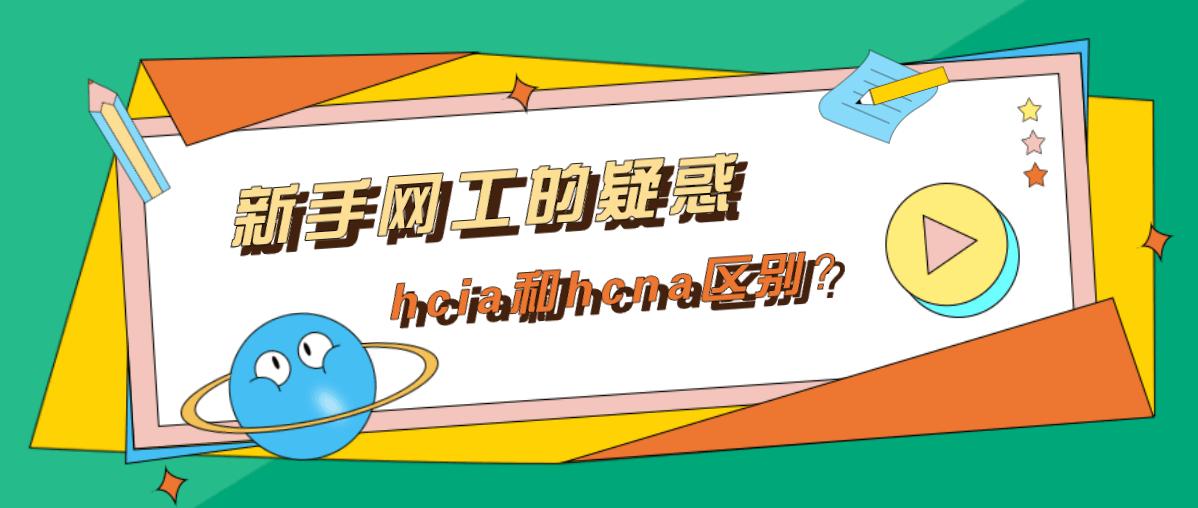 新手网工的疑惑hcia和hcna区别?