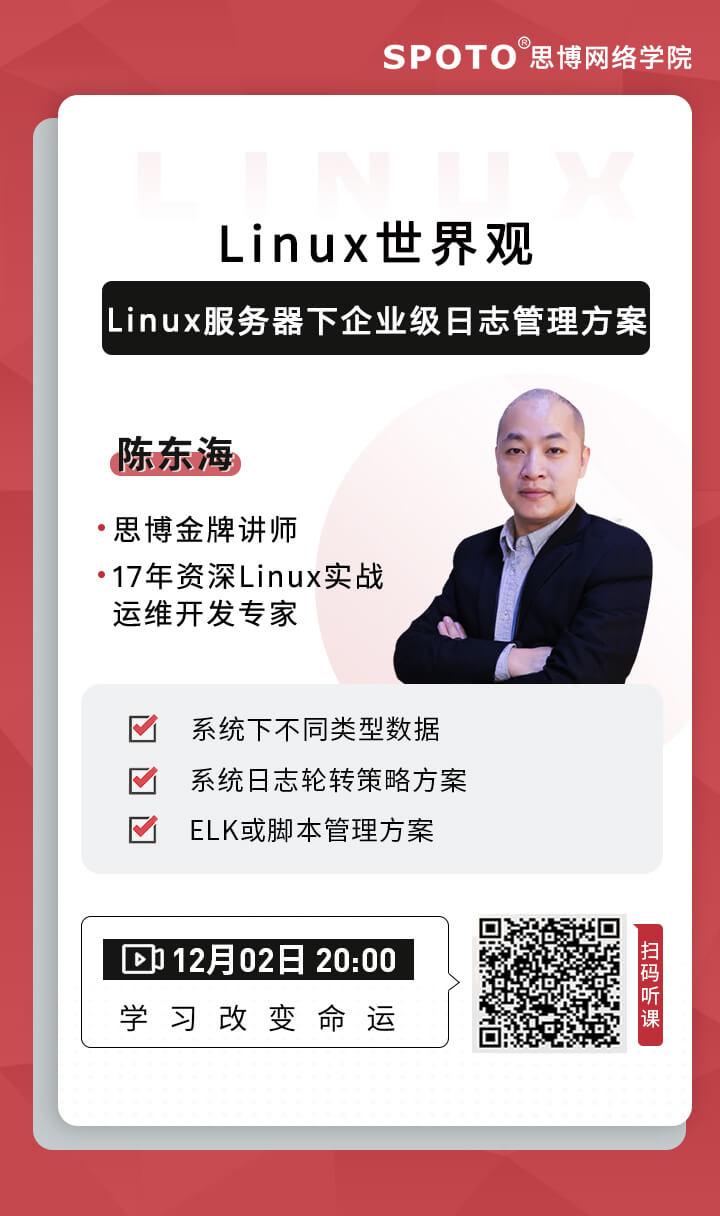 Linux服务器下企业级日志管理方案