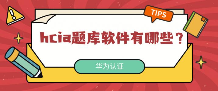 华为认证hcia题库软件有哪些?