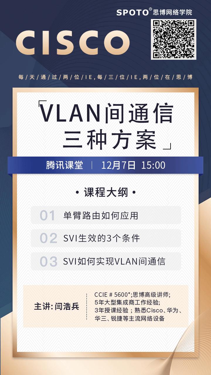 实现不同VLAN间通信的三种方案