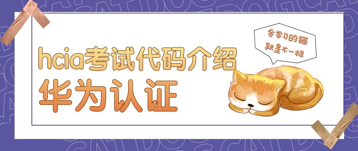 华为认证hcia考试代码介绍