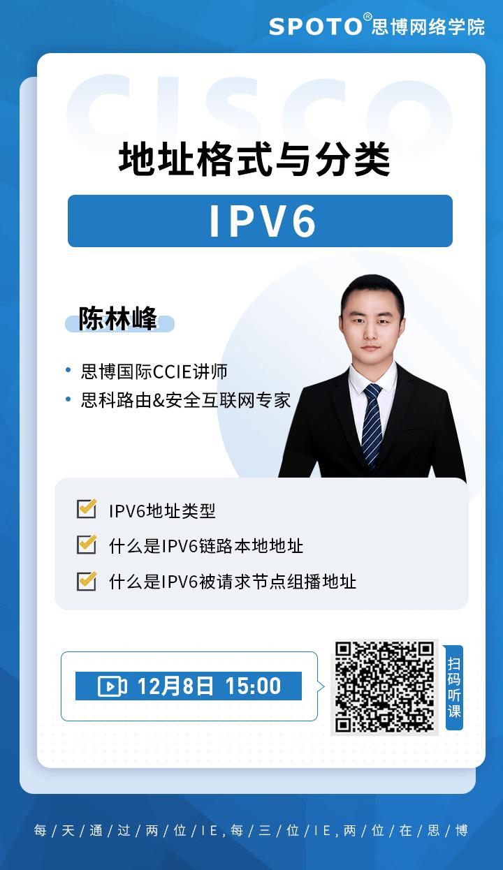 ipv6地址分类