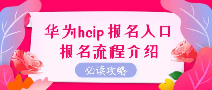 华为hcip报名入口报名流程介绍