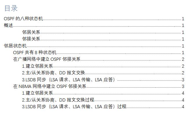 OSPF的八种状态机目录