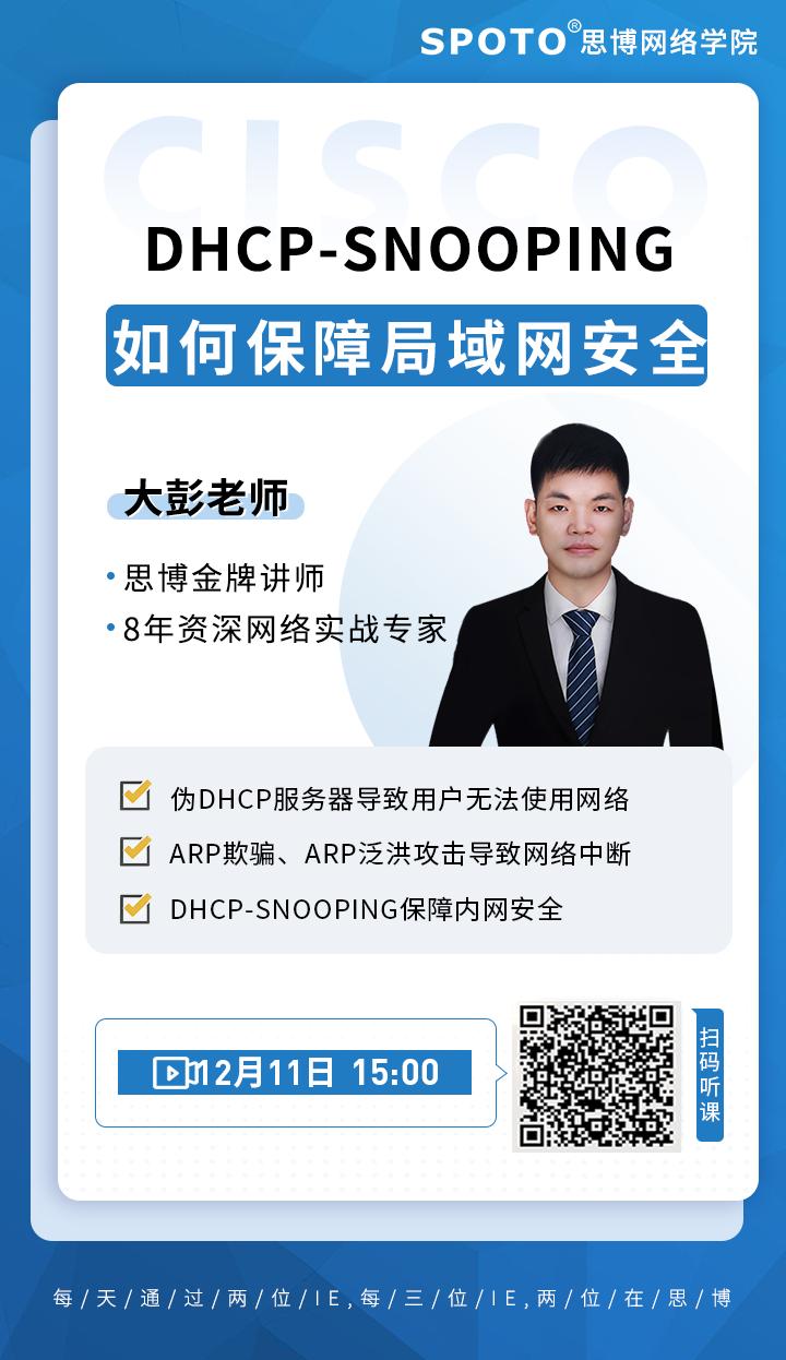 DHCP-Snooping如何保障局域网安全