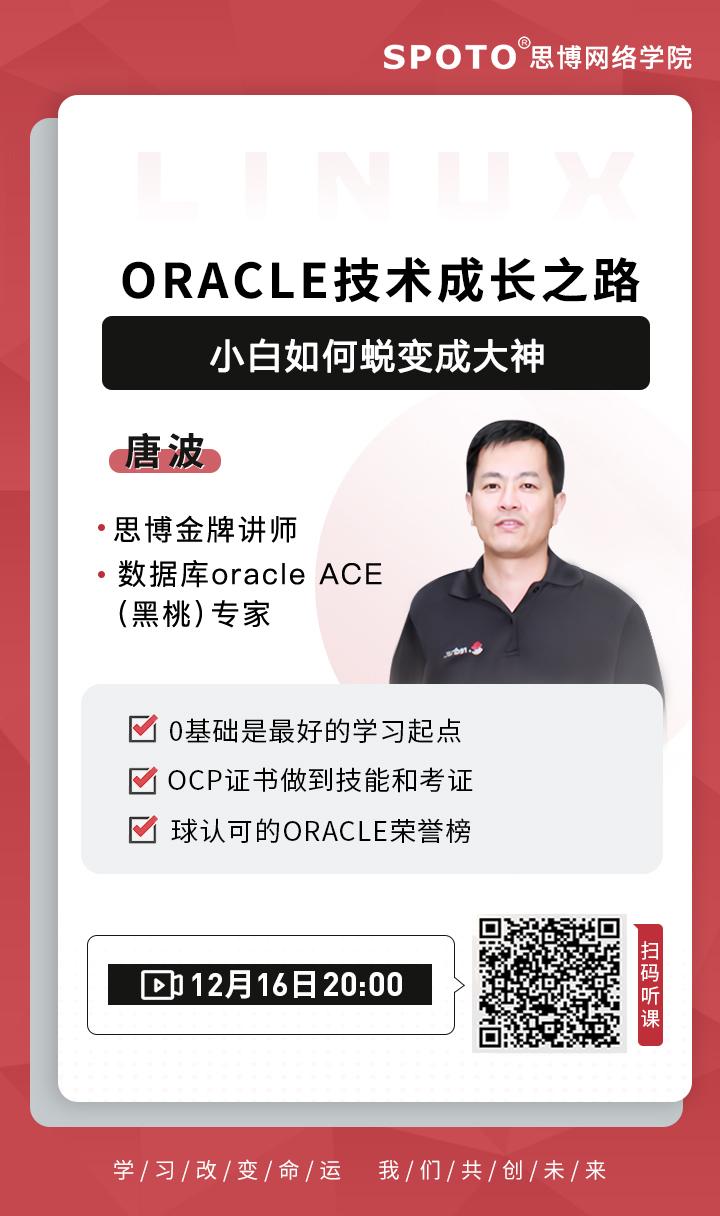 ORACLE技术成长之路:小白如何蜕变成大神