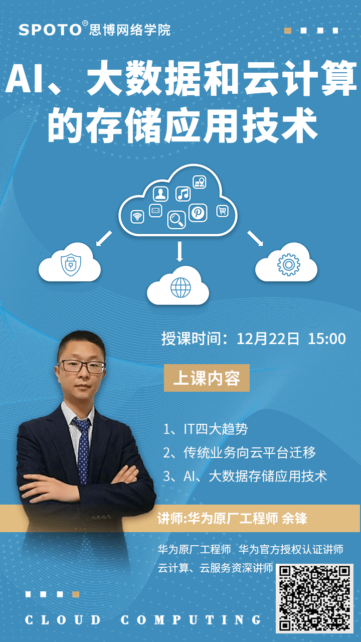 AI、大数据和云计算的存储应用技术