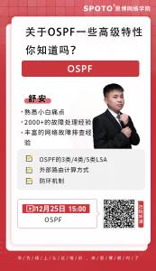 关于OSPF一些高级特性,你知道吗?