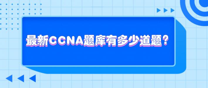 最新CCNA题库有多少道题?