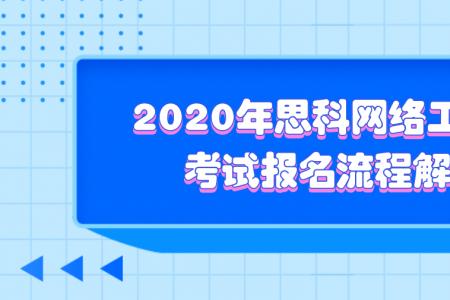 2021年思科网络工程师考试报名流程解析