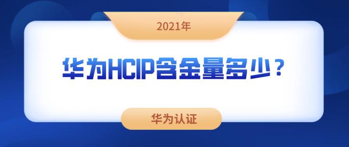 2021年华为HCIP含金量多少?