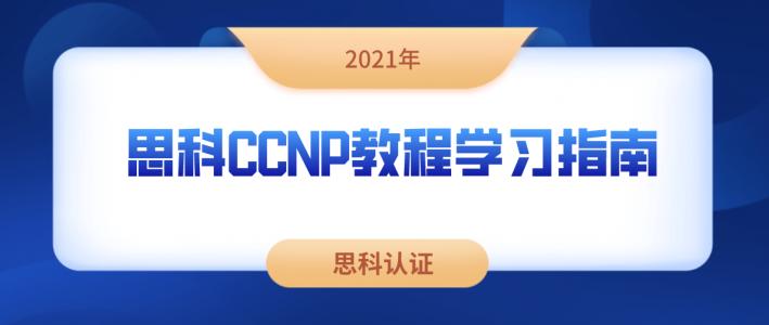 思科CCNP教程学习指南