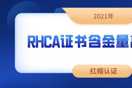 RHCA证书含金量高不高?