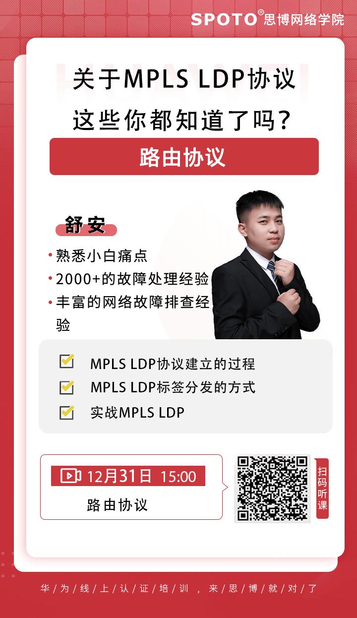 关于MPLS LDP协议,这些你都知道了吗?