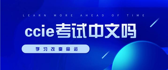 CCIE考试中文吗?