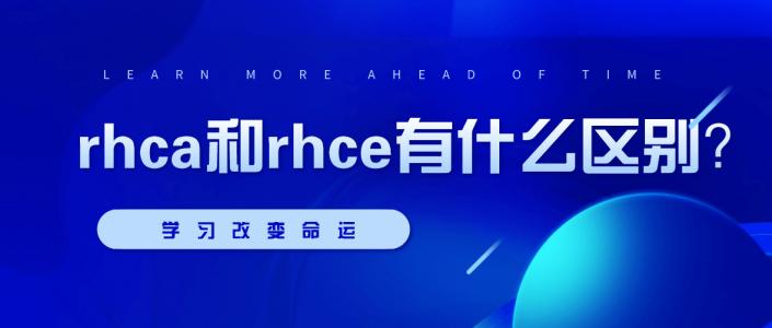 Rhca和Rhce有什么区别?