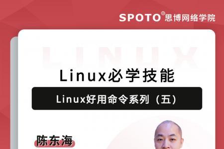 Linux必学技能——Linux好用命令系列(五)