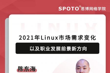 2021年Linux市场需求变化以及职业发展前景新方向