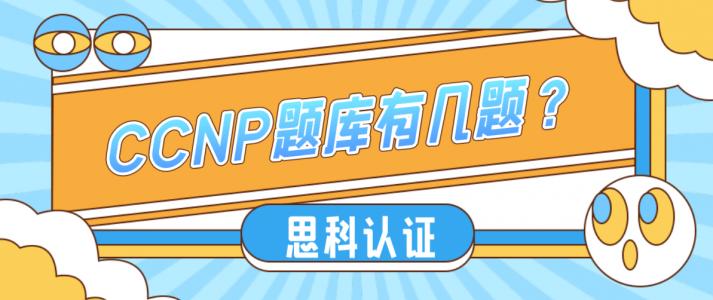 CCNP题库有几题?