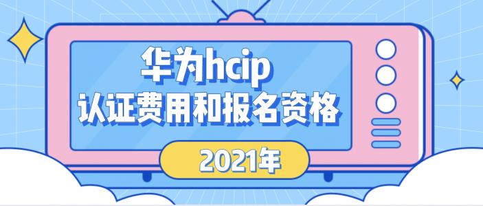 华为HCIP认证费用和报名资格