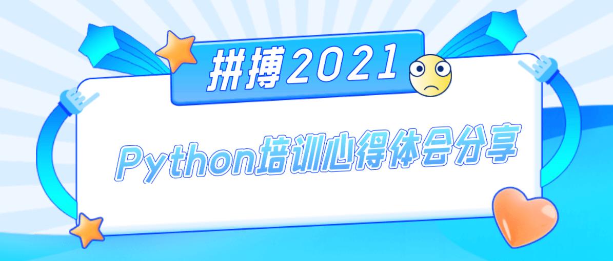 Python培训心得体会分享