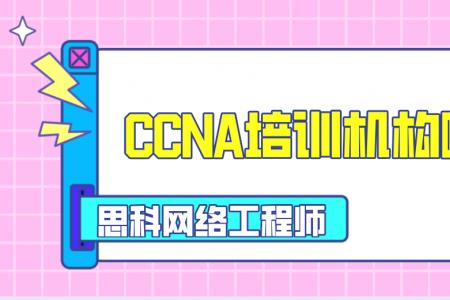 CCNA培训机构哪家好?