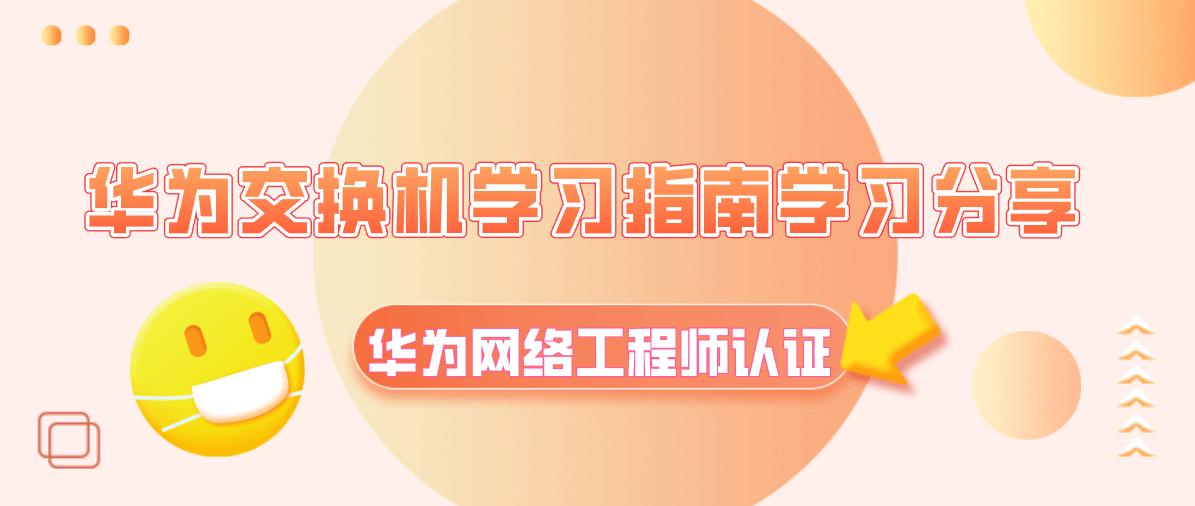 华为交换机学习指南学习分享