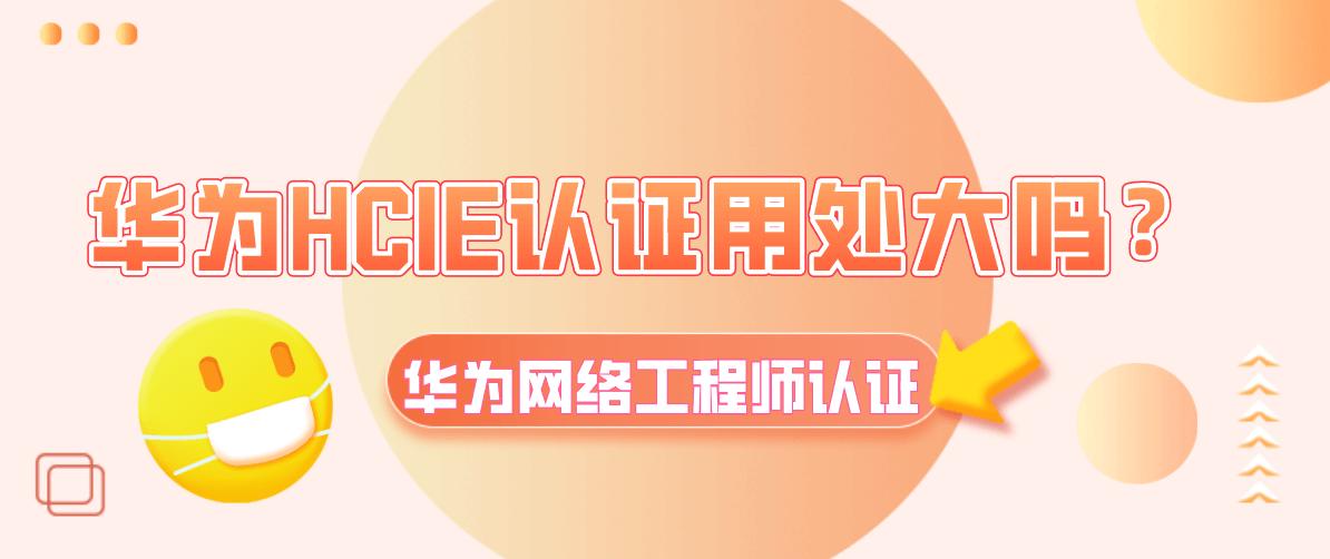 华为HCIE认证用处大吗?