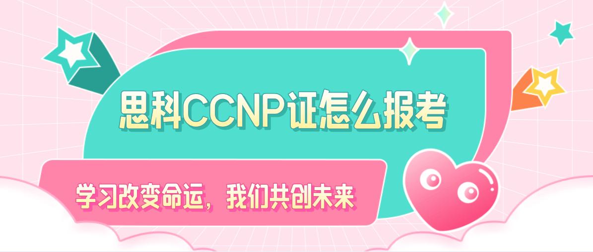 思科CCNP证怎么报考?