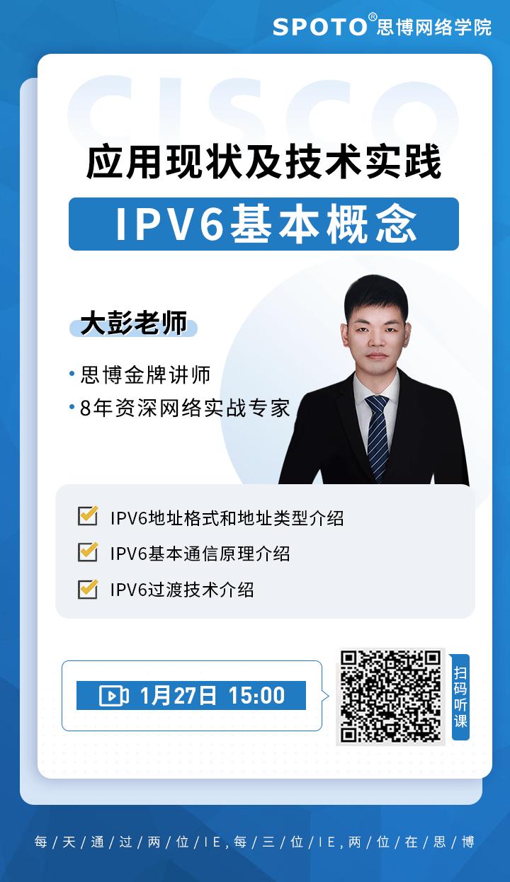 IPv6基本概念、应用现状及技术实践