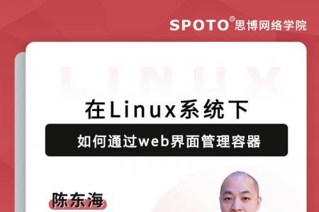 在Linux系统下如何通过web界面管理容器