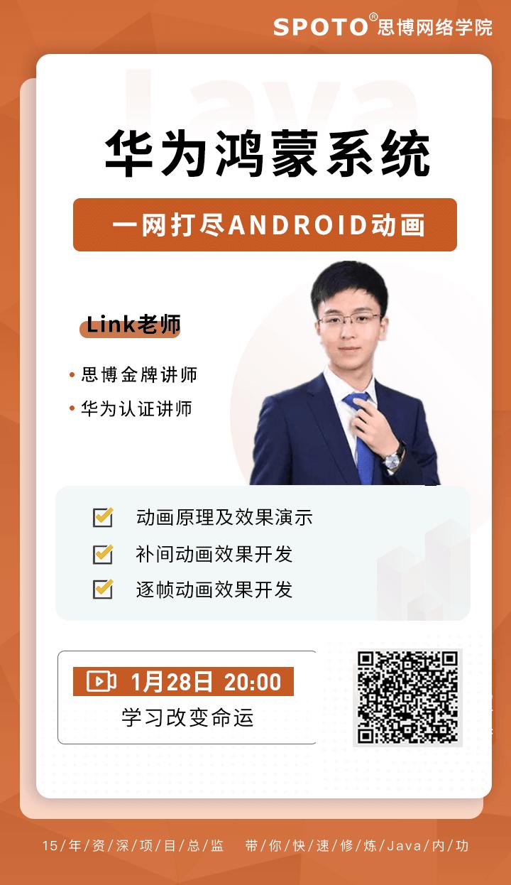 一网打尽Android动画