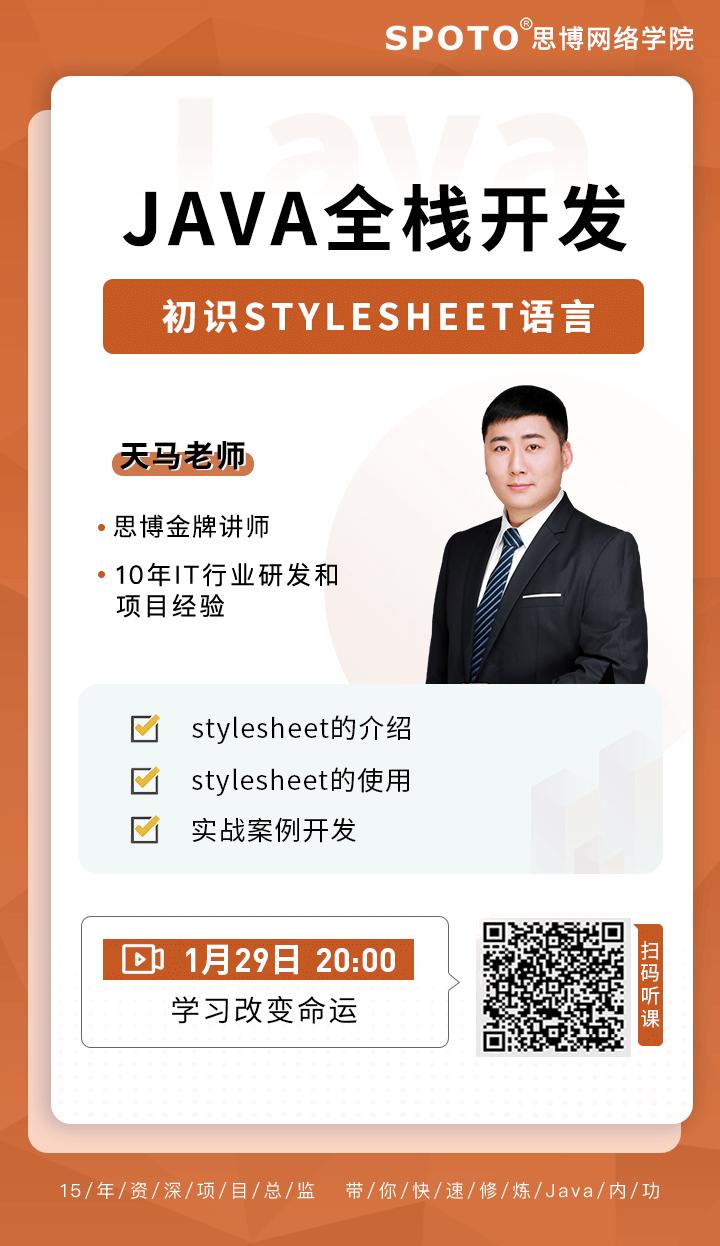 初识StyleSheet语言