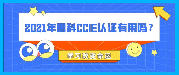 2021年思科CCIE认证有用吗?