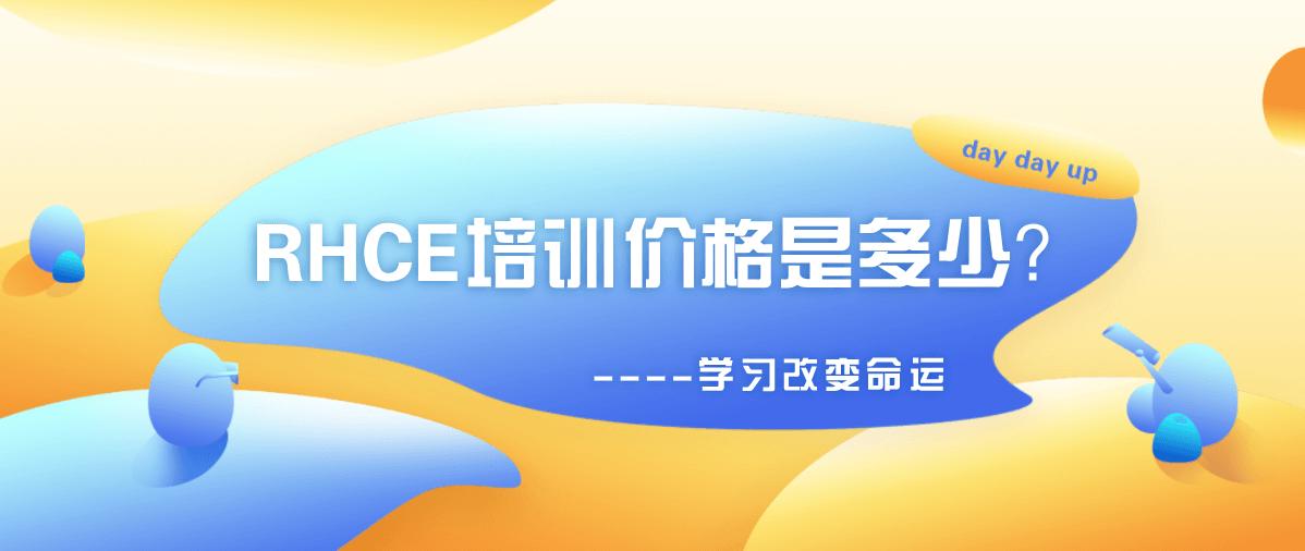RHCE培训价格是多少?