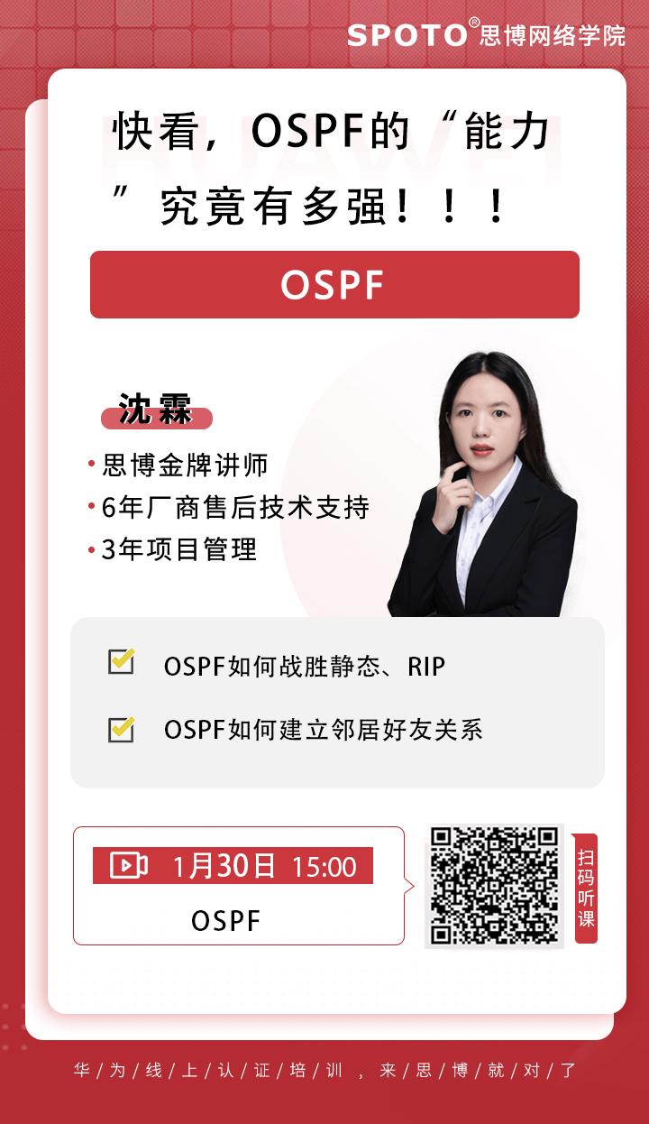 """快看,OSPF的""""能力""""究竟有多强!"""