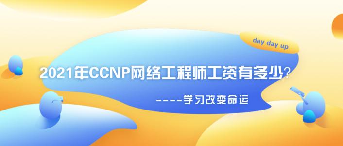 2021年CCNP网络工程师工资有多少?